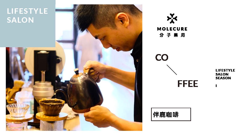 伴鹿咖啡《矽谷任性選豆,八支豆子讓你了解咖啡的世界》手沖品飲分享會