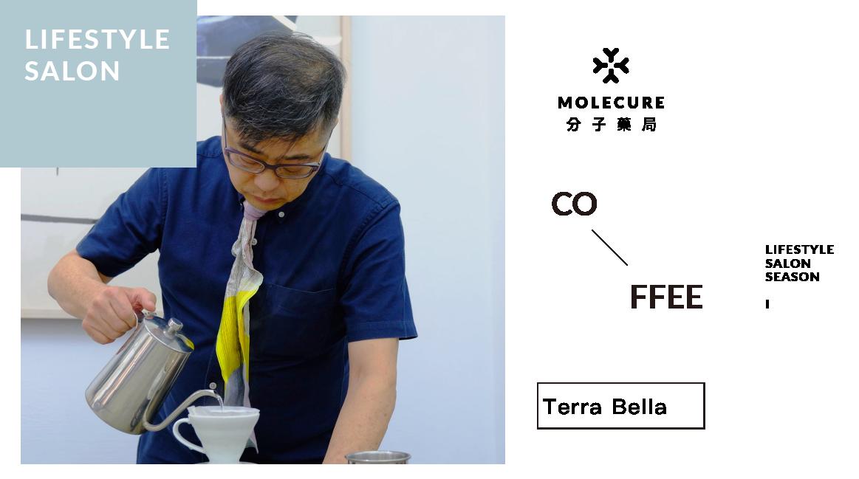 Terra Bella 鄭超人《風味大師的品味之旅.找回真實的咖啡滋味》活動花絮