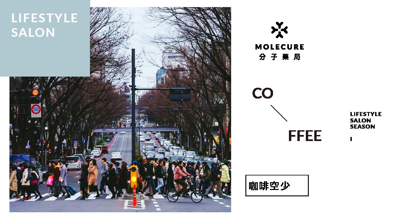 《 空少的咖啡之旅 · 東京 》講座.簽書會