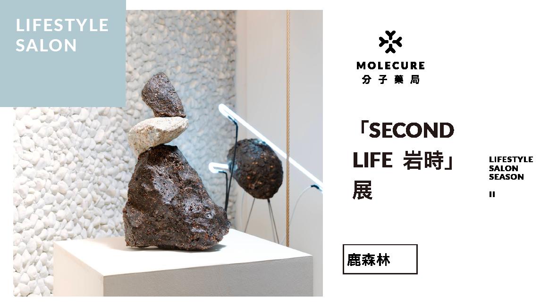 鹿森林實驗花廊「second life」美學分享會