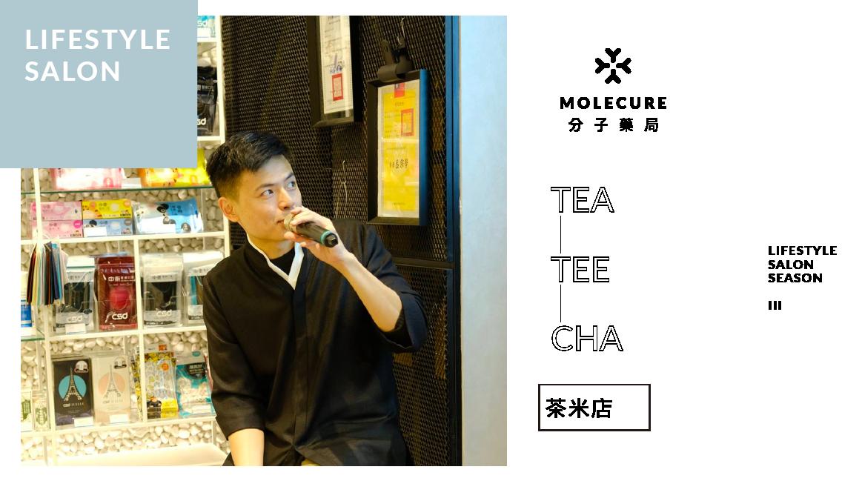 茶米店 Charming Choice 藍大誠 《茶湯萃取實驗室》