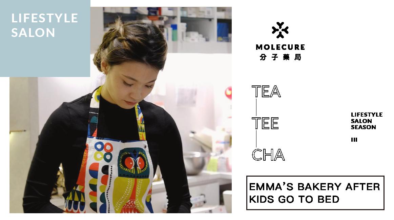 A瑪麻小孩睡了烘焙坊《節氣入菜-春分時節的茶料理分享會》