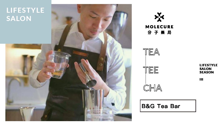 羅健聞《花草茶與酒精的迷幻旅程》