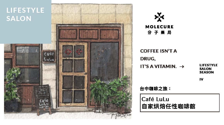 Café LuLu 自家烘焙任性咖啡館  魏汝瑛《探索沖煮手法的世界》