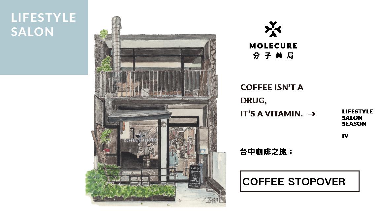 Coffee Stopover 張書華《咖啡萃取實驗室:與濾杯的對話》
