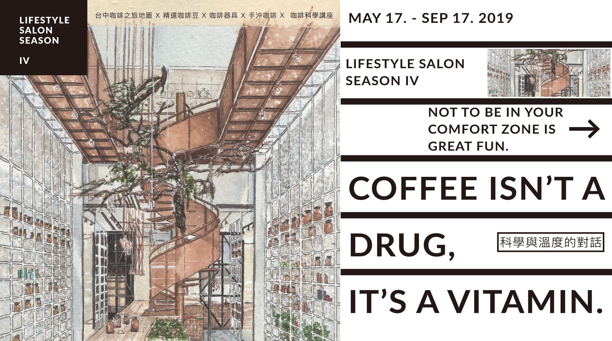 台中咖啡之旅:科學與溫度的對話