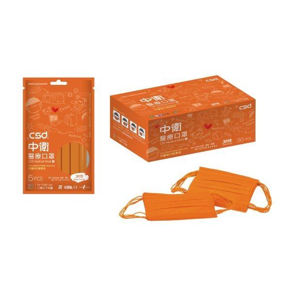 中衛醫療口罩-兒童款潮橘(8袋)